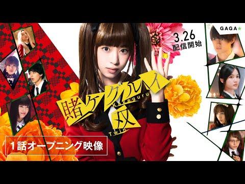 【公式】ドラマ「賭ケグルイ双」3.26から配信中/第1話オープニング映像