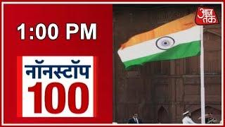 100 HINDI NEWS NONSTOP   AUGUST 15, 2018 width=
