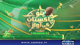 Bano Pakistan Ki Awaz Season 05   Grand Finale   SAMAA TV   Sanam Baloch   14 Aug 2018 width=