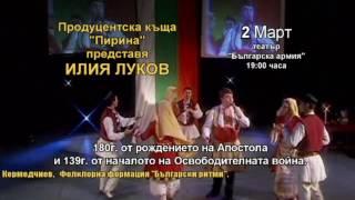 Концерт на Илия Луков в Театър Българска Армия