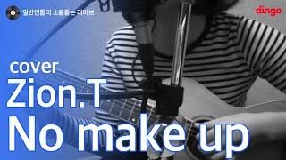 [일소라] 일반인 유솔이 - No make up (자이언티) cover