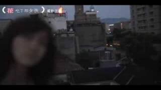 Candy Rain(花吃了那女孩) 電影主題曲 -「繼續」MV