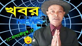 Khobor | funny khobor bangla | bangla koutuk 2019