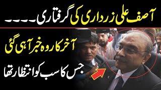 Asif Zardari Arrest Bad News For Asif Ali Zardari