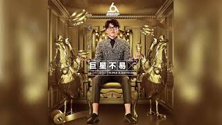 毛不易 -《巨星不易工作室 No.2》- 意料之中(Feat. 廖俊濤&鐘易軒)
