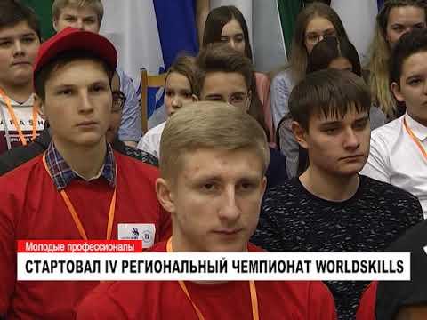 На Ямале стартовал четвертый региональный чемпионат Worldskills