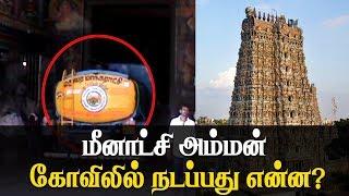 மீனாட்சி அம்மன் கோவிலில் நடப்பது என்ன?   Reason behind Madurai Meenakshi Temple Fire Accident