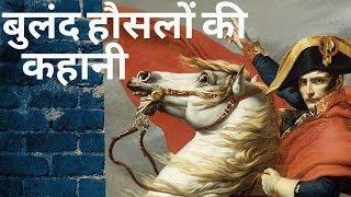 A Short motivational story on Nepoliyan bonaparte ||  || motivational video in hindi ||