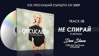 Desi Slava & Igrata - Ne spiray / Деси Слава и Играта - Не спирай AUDIO