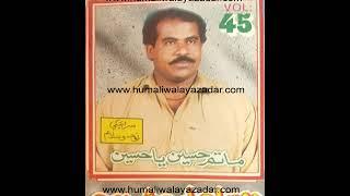 Sajad Rondi Rondi Zindagi Noha Mukhtar Ali Sheedi 1989