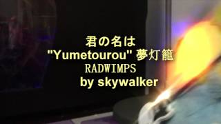 Yumetourou (夢灯籠)-RADWIMPS (ふなっし! BAND)君の名は