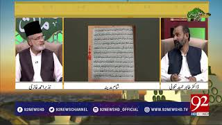 Sham e Madina | Mountains of Madina Munawara | Nazir Ahmed Ghazi | 25 May 2018 | 92NewsHD
