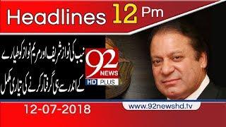News Headlines | 12:00 PM | 12 July 2018 | 92NewsHD