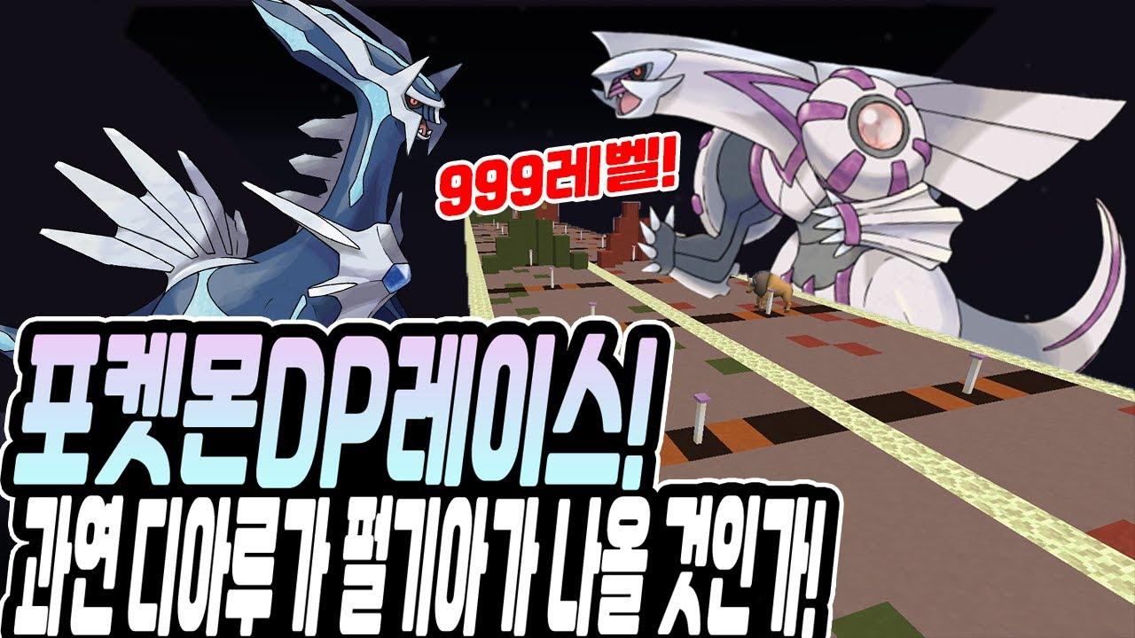 jaemin9516 - 포켓몬 DP레이스! 과연 999레벨 디아루가 펄기아가 나올 것 인가!-포켓몬럭키블럭레이스[PC]