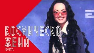EVITA - KOSMICHESKA ZHENA / Евита - Космическа Жена, 2000
