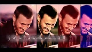 ناي كاظم الساهر.....Kazem El Saher - Nay.mpg