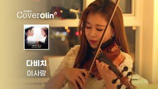 Davichi - This Love violin cover(Descendants of the Sun OST)