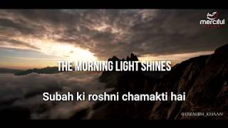 Very powerful Arabic naat - The Morning shines