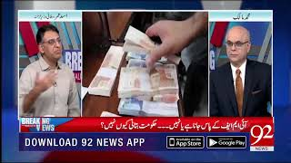 What is the difference between Asad Omar and Ishaq Dar Tax policy?   Muhammad Malick  28 Sep 2018