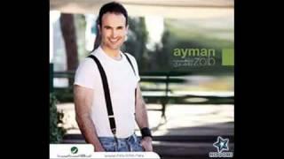 Ayman Zbib Bahebak Wallahi   ايمن زبيب بحبك والله 2009   YouTube