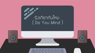 รังเกียจกันไหม [ Do you mind ] - Urboy TJ [ Audio Video Lyrics ]