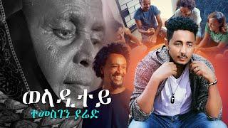 Temesghen Yared - Weladitey   ወላዲተይ (Official Video) New Eritrean Music 2020