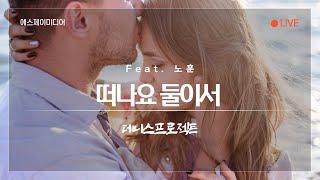 ➠ 떠나요 둘이서 (Feat. 노훈) - 데니스프로젝트