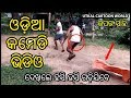 Odia Comedy Video || Best Funny video