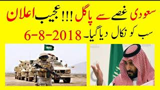 Saudi Arabia On Fire || Very Strong Action || New Special Update 2018