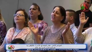 المؤتمر الثامن عشر لأجتماع الأسرة - كاليفورنيا (صباحاً) - 28 مايو 2017 - Alkarma tv