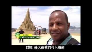 巴西12公尺最高沙堡 挑戰金氏紀錄【大千世界】金氏世界紀錄|蓋城堡|沙灘|里約熱內盧