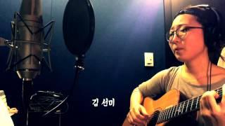 U2 - Ordinary love (cover by Sunmi Kim)