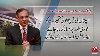 Supreme Court took action on Services and Hameed Latif hospital | 30 Sep 2018