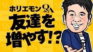 ホリエモンのQ&A vol.154〜友達を増やす!?〜