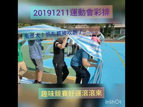 20191211運動會彩排
