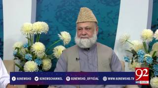 Subh e Noor (Tafseer Imdad Alkaram) 25-05-2017 - 92NewsHDPlus