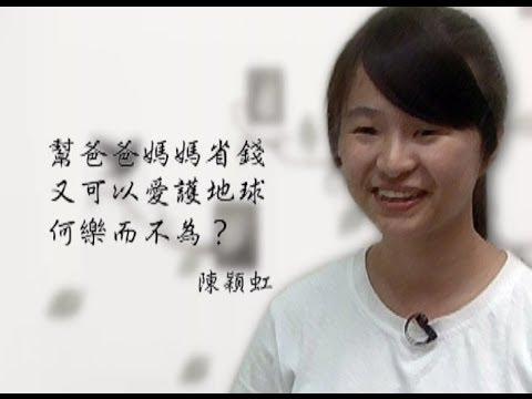 省電達人特集~~ 陳穎虹
