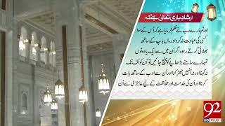 Irshad e Bari Talla | 23 August 2018 | 92NewsHD