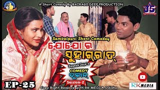 JOJO RA SUHAG RAT (Jogesh Jojo's Comedy Dukan Episode-25 ) Sambalpuri ll RKMedia