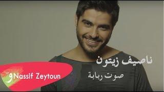 Nassif Zeytoun - Sawt Rbaba [Official Music Video]  / ناصيف زيتون - صوت ربابة width=