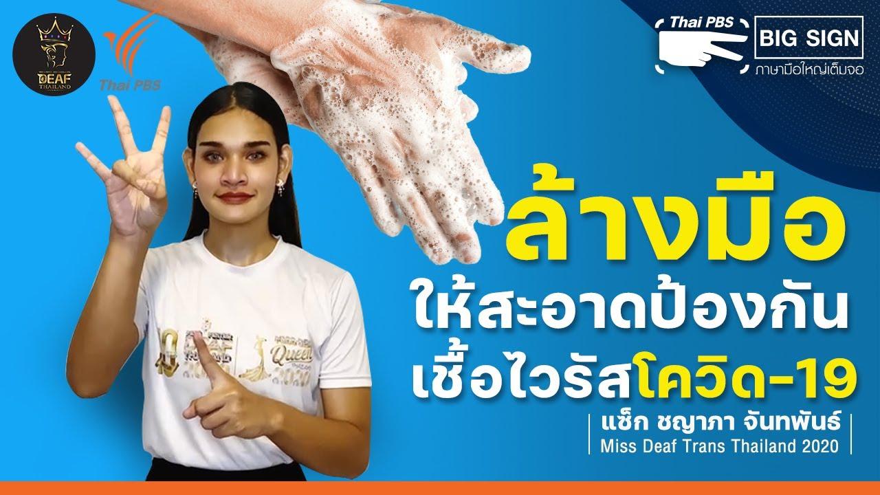 ล้างมือให้สะอาดป้องกันเชื้อไวรัสโควิด-19