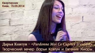 Квартирник Дарьи Ковтун. «Pardonne Moi Ce Caprice D'enfant». Киев, 15.03.2014