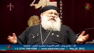 تعليق الأب مكاري علي سيدة متزوجة ولديها أولاد ومتعلقة بشاب! - Alkarma tv