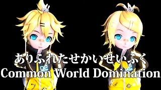 【Kagamine Rin & Len】Common World Domination【PDA FT】