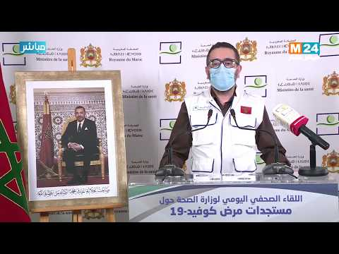 Video : Bilan du Covid-19 : Point de presse du ministère de la Santé (05-06-2020)
