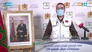 Bilan du Covid-19 : Point de presse du ministère de la Santé (05-06-2020)