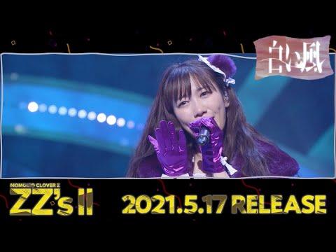 ももクロ「白い風 -ZZ ver.-」from DIGITAL ALBUM『ZZ's Ⅱ』