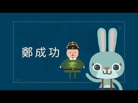 五上6-2  『開山王 鄭成功是在成功什麼啦?』- 臺灣世界史 第3集 - YouTube