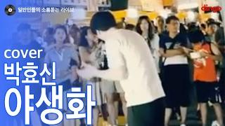 [일소라] 일반인 박정길 - '야생화' (박효신) cover