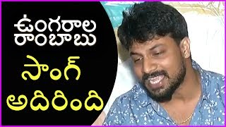 Singer Dhanunjay Extraordinary Live Performance In Interview | Ungarala Ram Babu Movie Song
